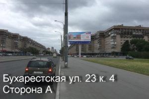 новый суперсайт на ул. Бухарестская