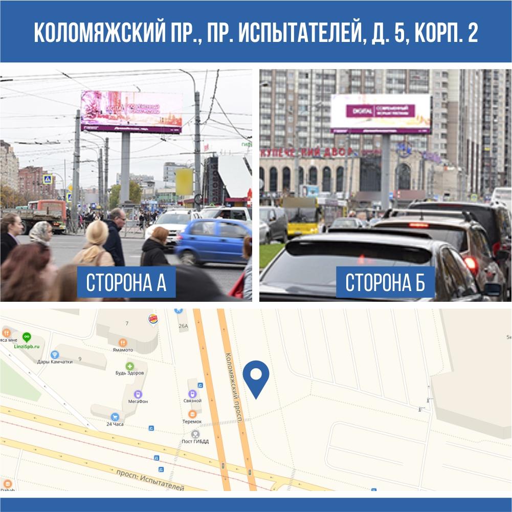 Видеоэкран Коломяжский
