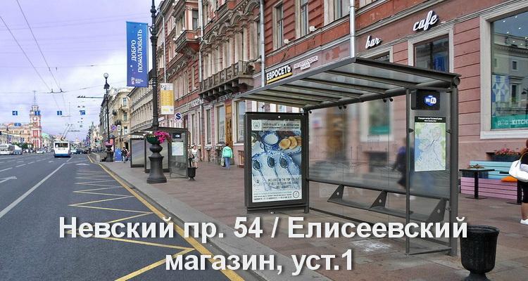 Невский пр. 54 / Елисеевский магазин, уст.1