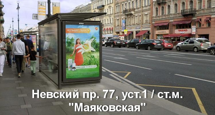 """Невский пр. 77, уст.1 / ст.м. """"Маяковская"""""""