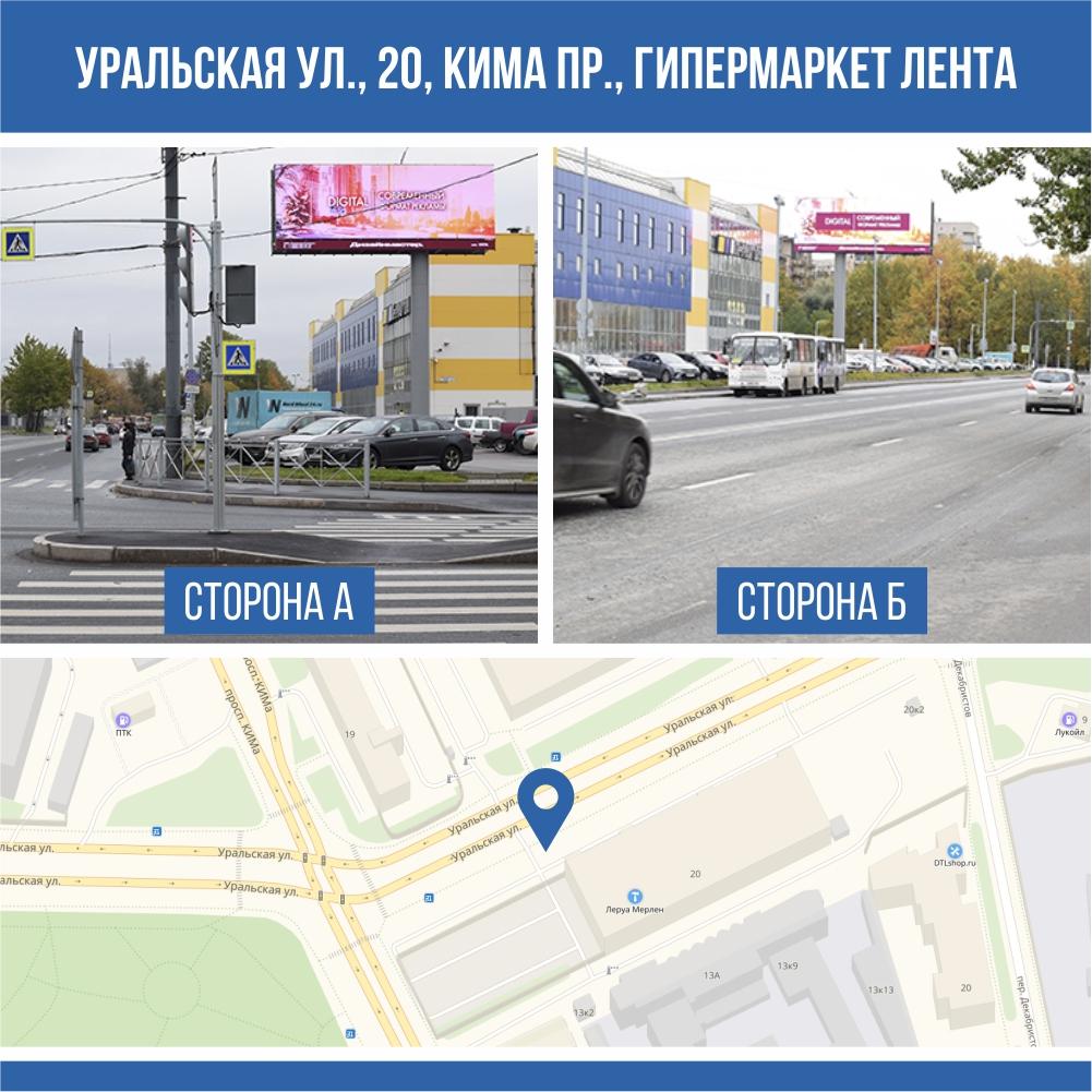 видеоэкран Уральская ул.