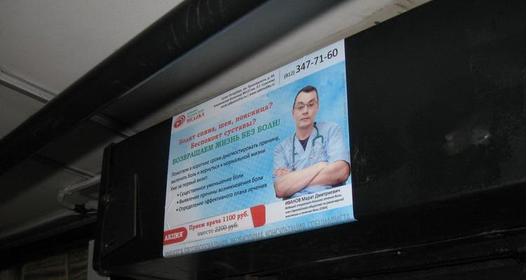 реклама в троллейбусах