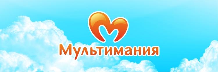реклама на телеканале мультимания