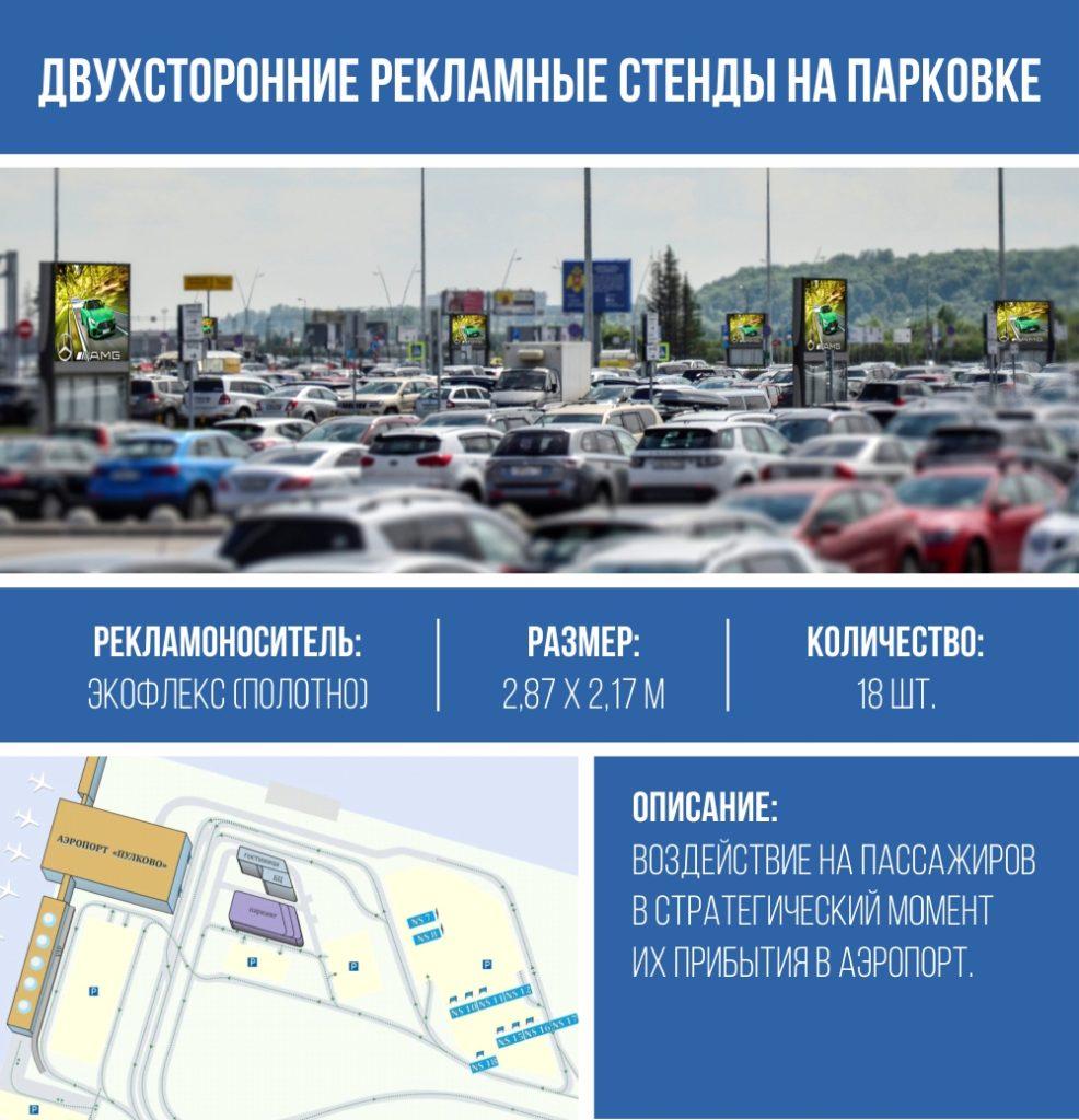 реклама на парковке в Пулково