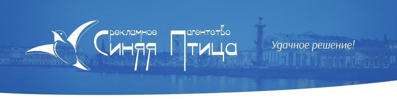 "Рекламное Агентство ""Синяя Птица"""