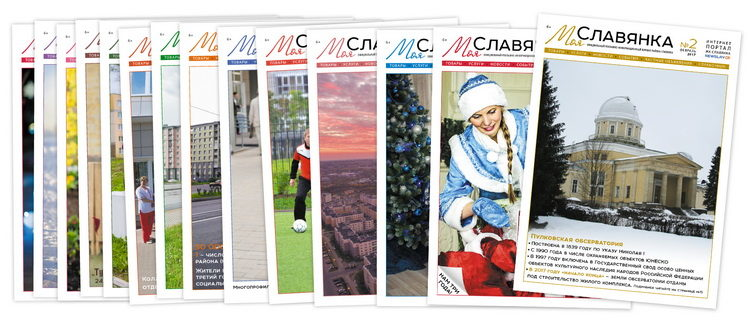 журнал моя славянка