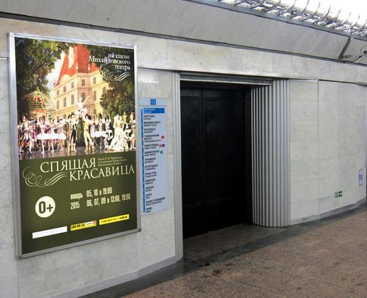 реклама на сити-форматах в метро на платформах