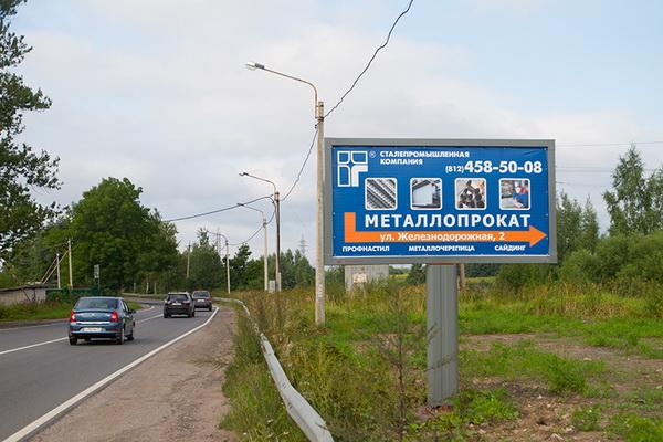 реклама в поселке Коммунар