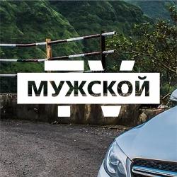 телеканал Мужской