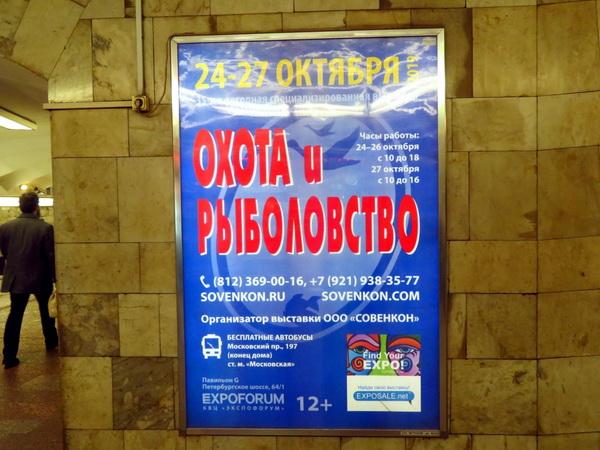 метро афиши