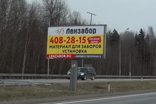 реклама в Ленобласти